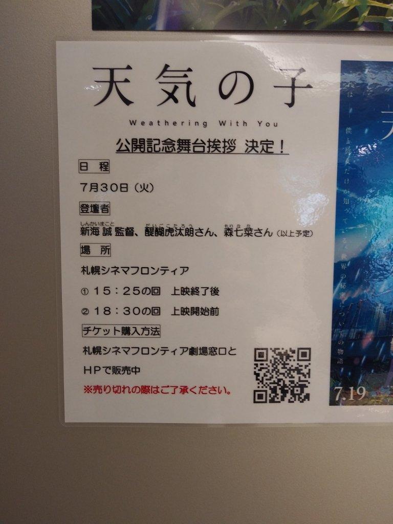 天気 の 子 札幌 シネマ フロンティア