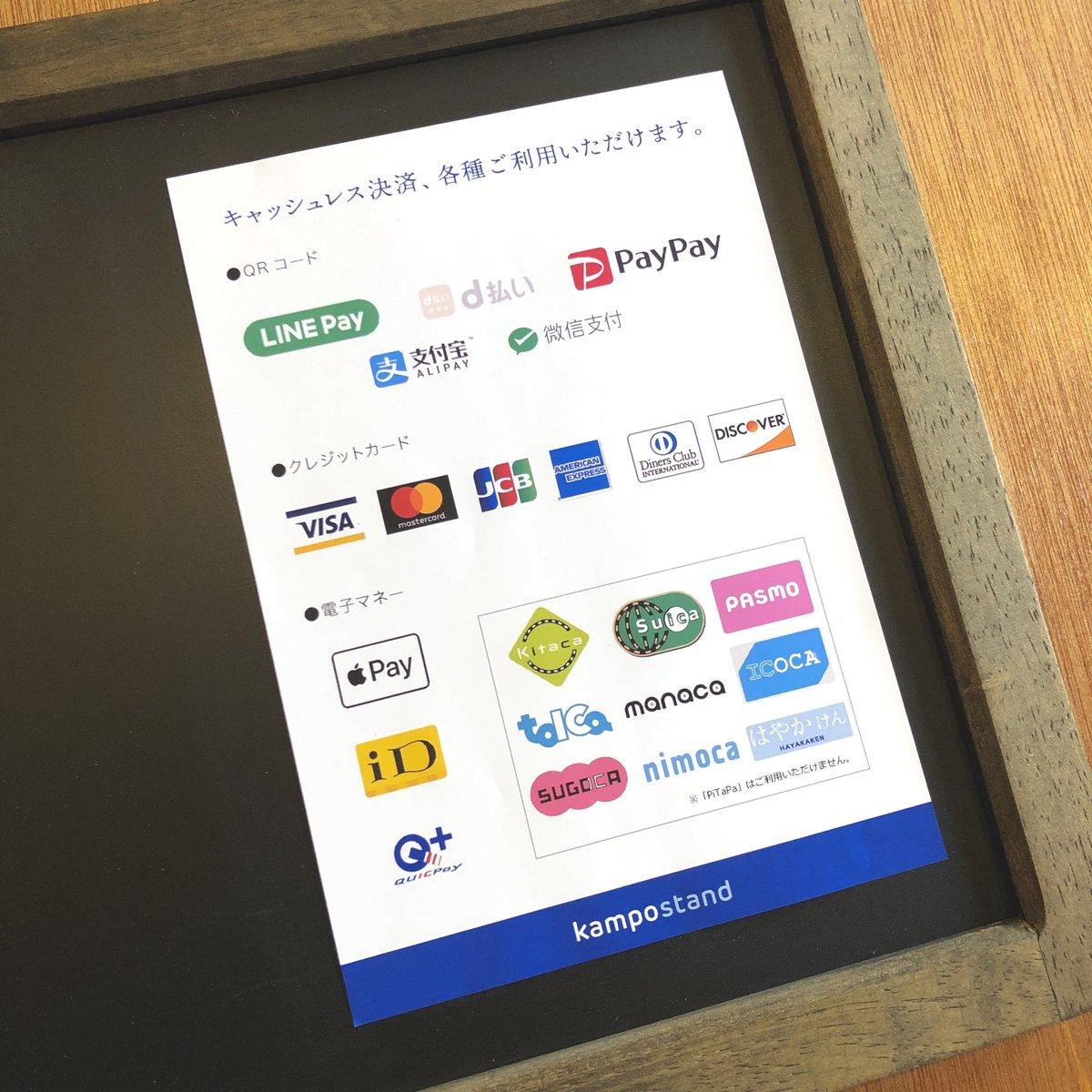便利な #キャッシュレス決済 も各種ご利用いただけます?#LINEPay #paypay #PayPay使えるお店 #d払いはもうすぐ利用可能 #電子マネー #クレジットカード #武蔵小山 #品川区 #kampostand #カンポースタンド