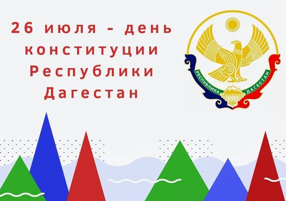 Поздравления с днем конституции дагестана картинки