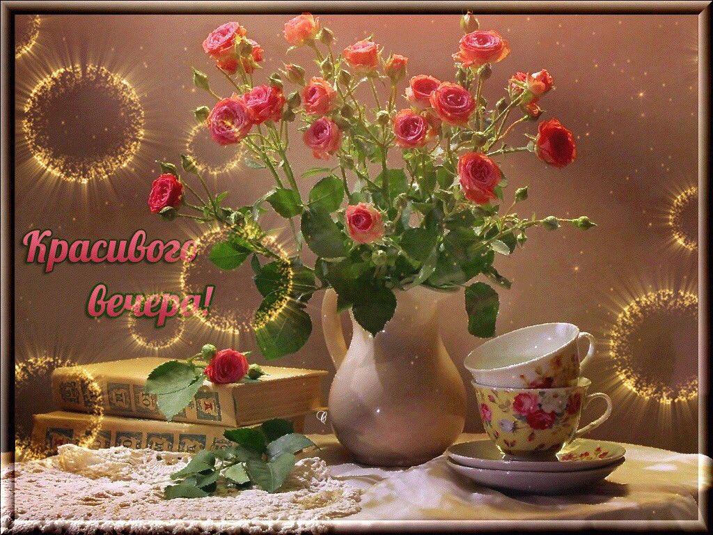 Доброго дня и прекрасного вечера картинки