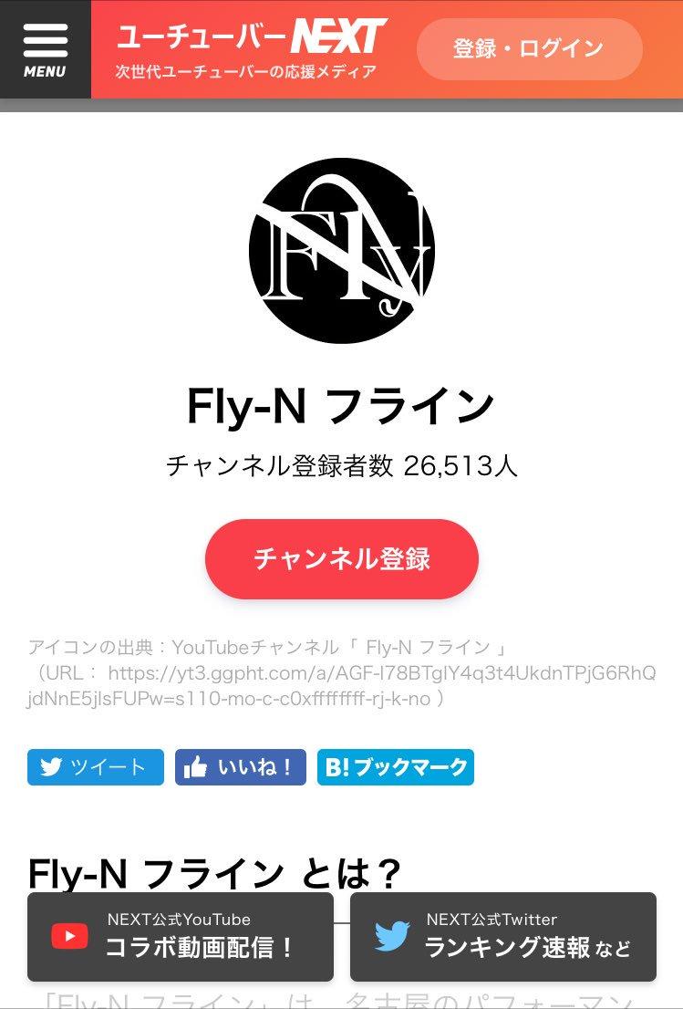 Fly-N(フライン)【公式】 (@flyn...