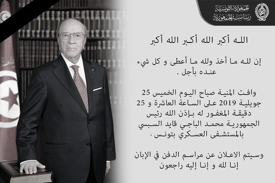 إِنَّا لِلَّهِ وَإِنَّا إِلَيْهِ رَاجِعُونَوفاة الرئيس التونسي الباجي قائد السبسي الله يرحمو و يصبّر اهله .