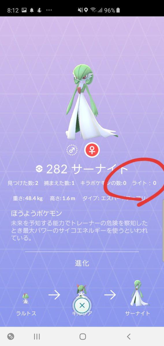 ポケモンgo 図鑑 ライト