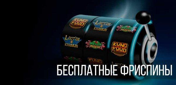 Фриспины в казино