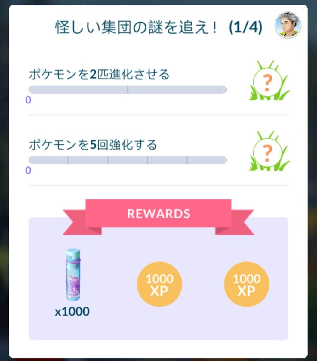 ポケモン go ロケット 団 タスク
