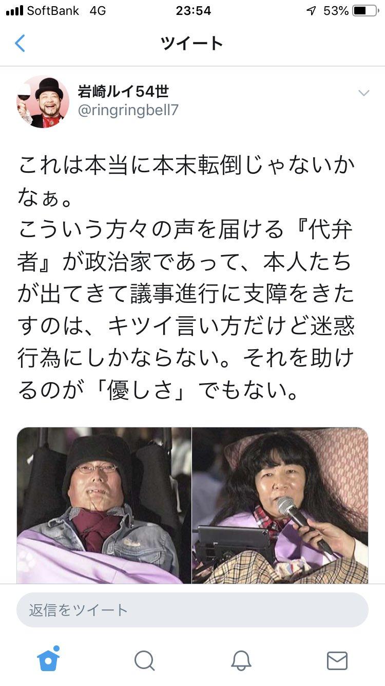 髭男爵 山田ルイ53世、自身のアイコンを使った障害者差別のツイートに苦言。さすが男爵様。
