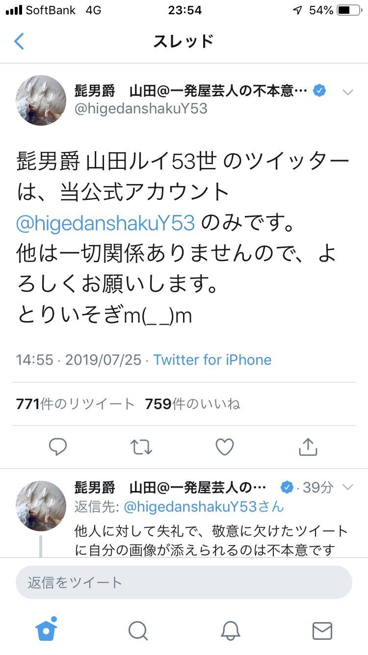山田ルイ53世が苦言を呈す!勝手にアイコンにされて障害者差別発言してる・・・