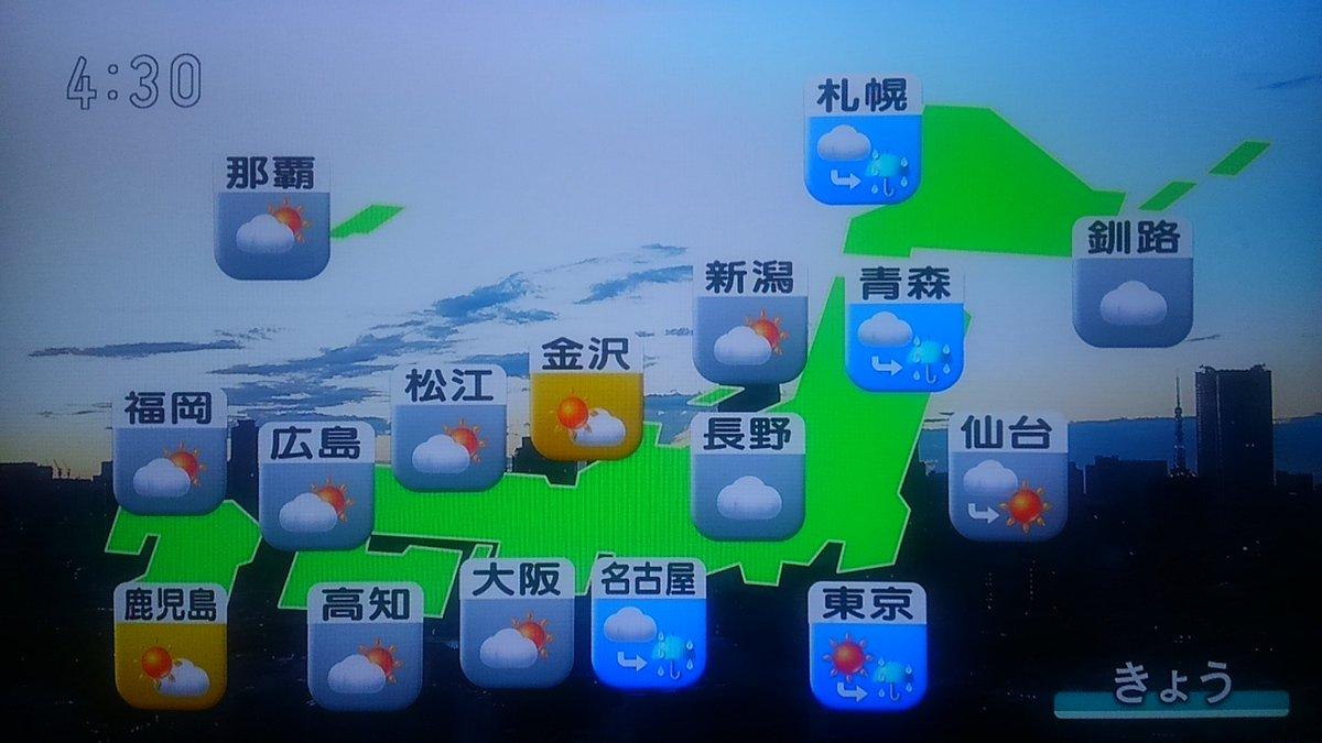 天気 大阪 の 今日