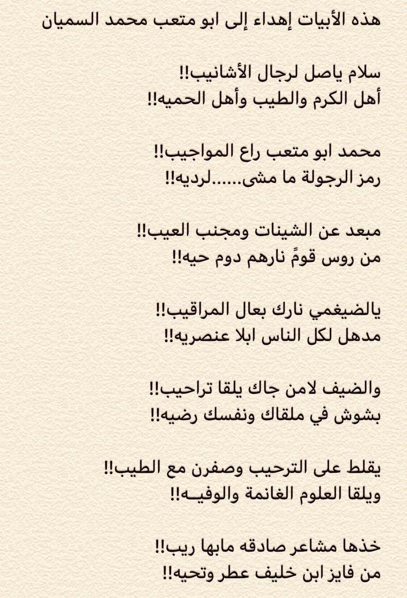 O Xrhsths منبر الجعفر الرسمي Sto Twitter أبيات شعرية مدح وثناء بإبن العم محمد السميان ابو متعب