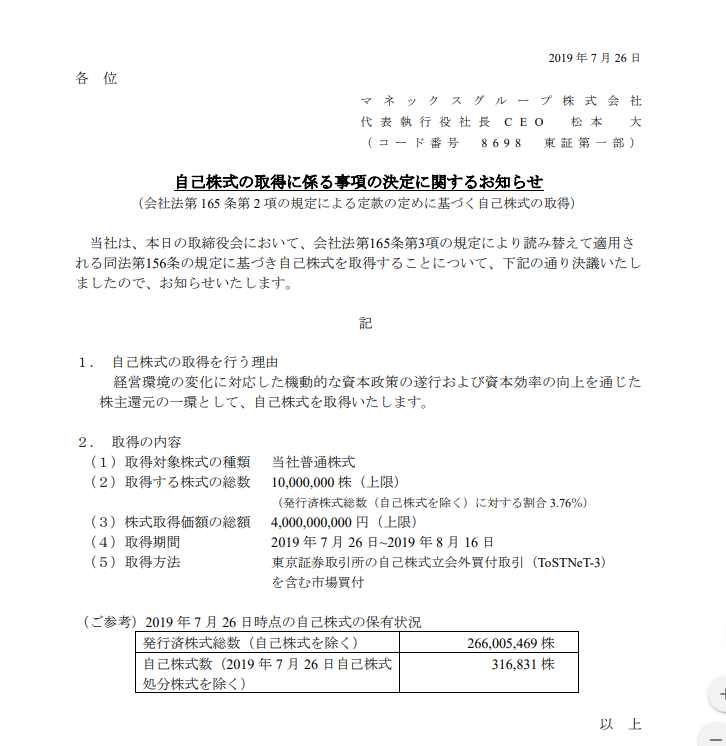 マネックス 自社株(3)株式取得価額の総額 4,000,000,000 円(上限)(4)取得期間 2019 年 7 月 26 日~2019 年 8 月 16 日(5)取得方法 東京証券取引所の自己株式立会外買付取引(ToSTNeT-3)を含む市場買付