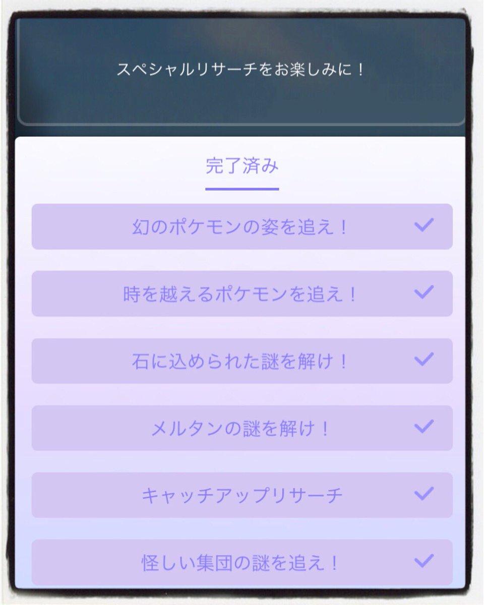 Go リワード ポケモン スペシャル