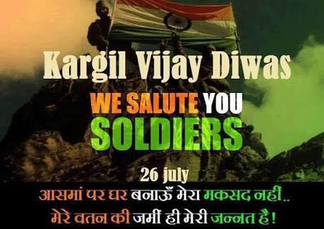 भारतीय सेना के साहस और शौर्य के प्रतीक #कारगिल_विजय_दिवस पर माँ भारती के अमर शहीद जवानों को शत् शत् नमन: