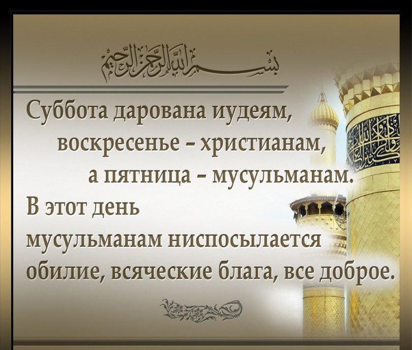 Исламские картинки с надписью пятница