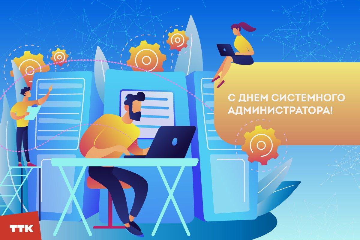 Картинка системного администратора для презентации