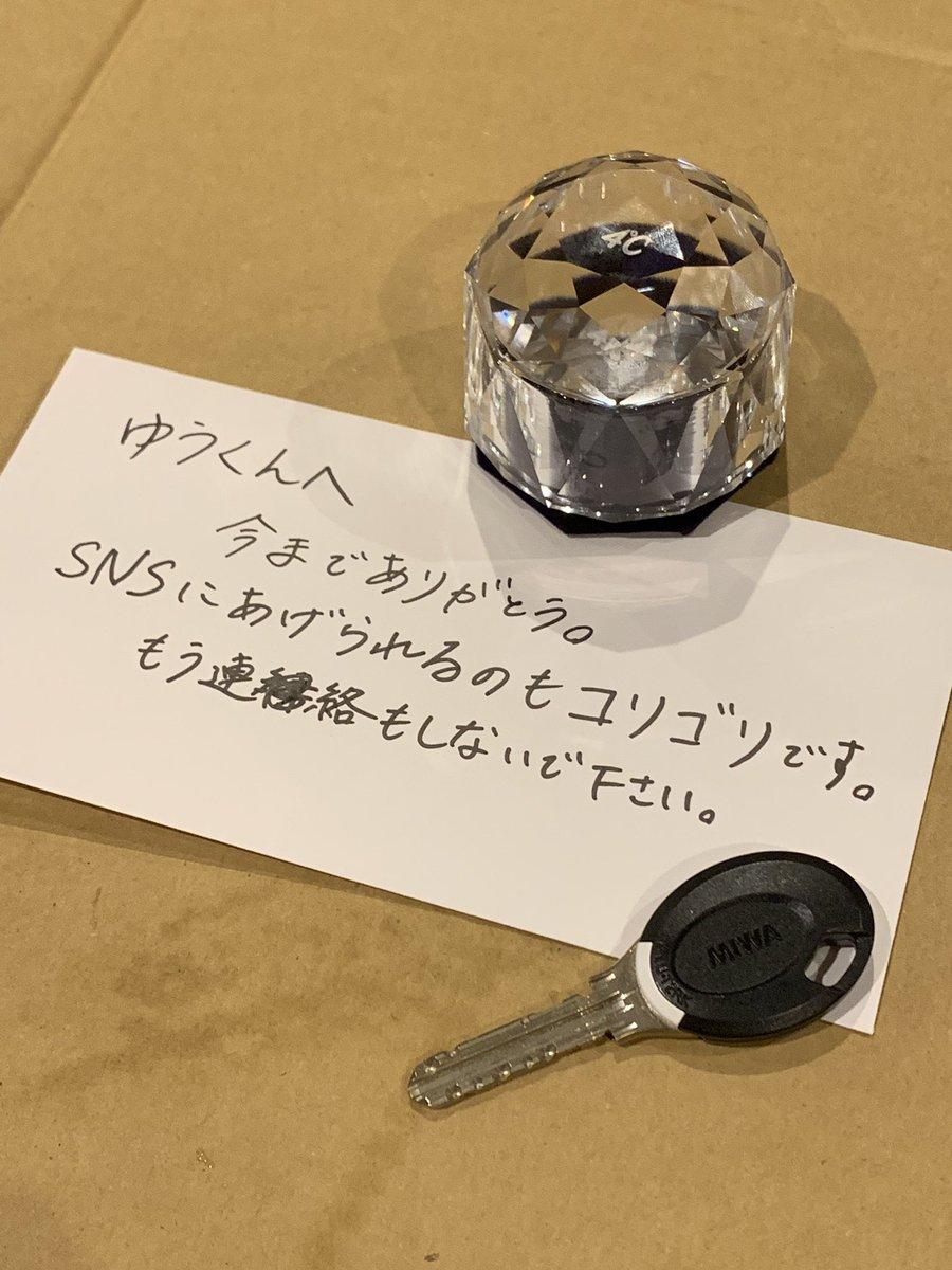 「三崎優太 置き手紙」の画像検索結果
