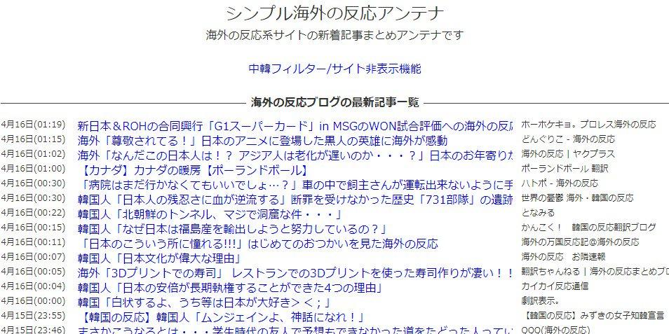 海外 の 反応 アンテナ ブログ 海外の反応あんてな - overseas.antenam.info