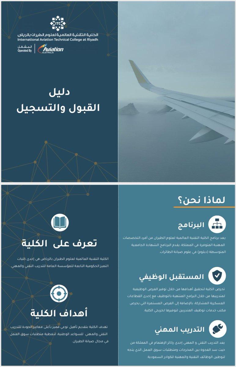 Aarda Info الصور والأفكار حول الكلية التقنية العالمية لعلوم الطيران بالرياض القبول والتسجيل
