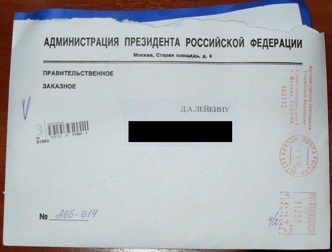 Администрация президента российской федерации адрес почтовый