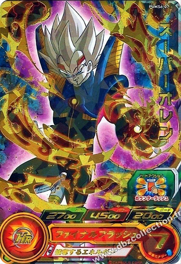 スーパードラゴンボールヒーローズ アルティメットブースターパック -激突する武勇-に関する画像5