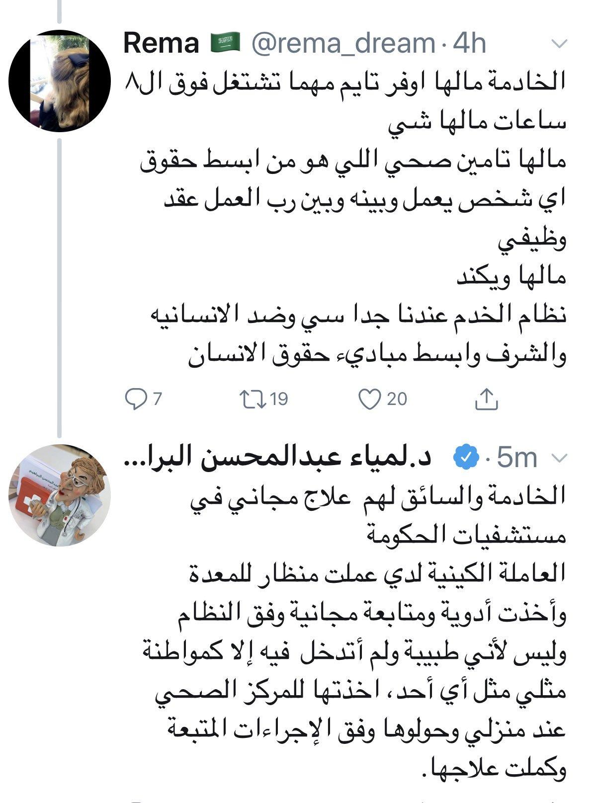 O Xrhsths د لمياء عبدالمحسن البراهيم Sto Twitter في السعودية حقوق العمالة وزارة الصحة وزارة العمل والتنمية الاجتماعية