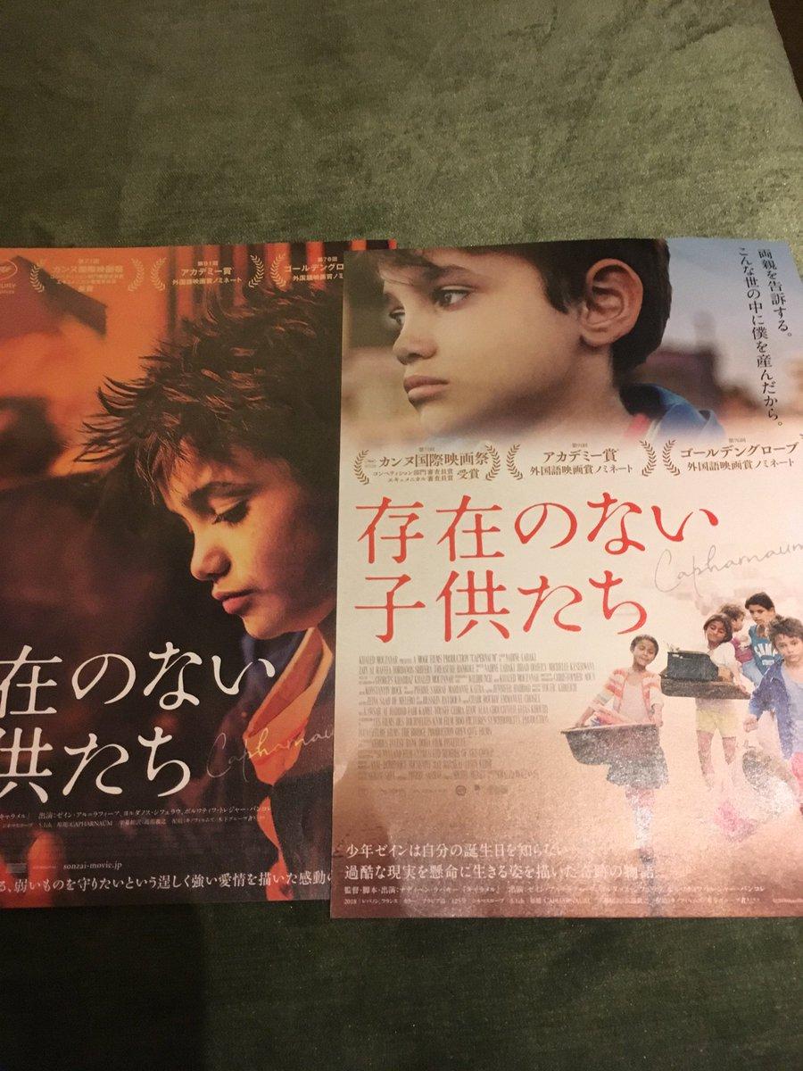 RT @TokikoKato: 映画「存在のない子供たち」を見た。ただただ絶句するのみ。戸籍も親も家もお金も、何もない主人公ゼインに、本当に存在しようとした子供の姿がある!絶対見て下さい。上映中です。 https://t.co/I5OqcP8TeV