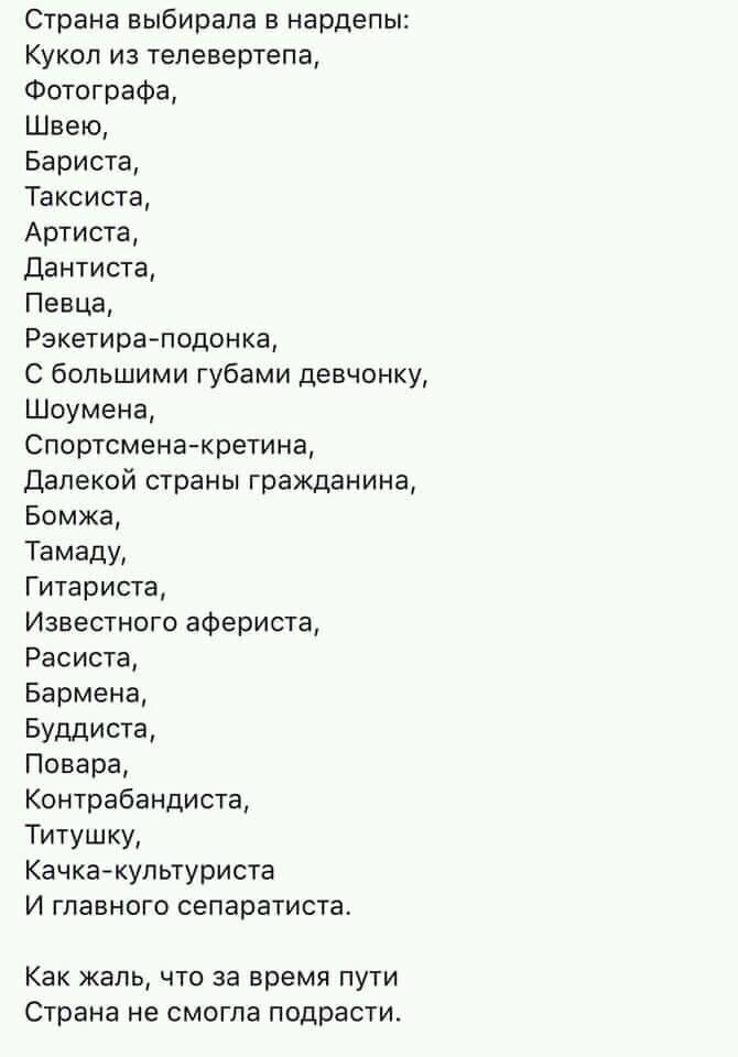 """Депутати від """"Слуги народу"""" пройдуть тижневий інтенсив у Трускавці - Цензор.НЕТ 8563"""