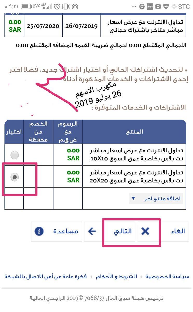 مكهرب الاسهم السعودية En Twitter شرح بالصور لطريقة تحديث