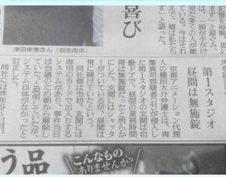 【京アニ放火殺人】第1スタジオのシャッターは昼間は常に開けていた!