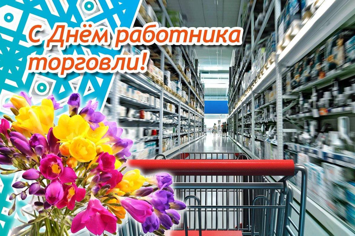 поздравление день торговли министр грядущем году