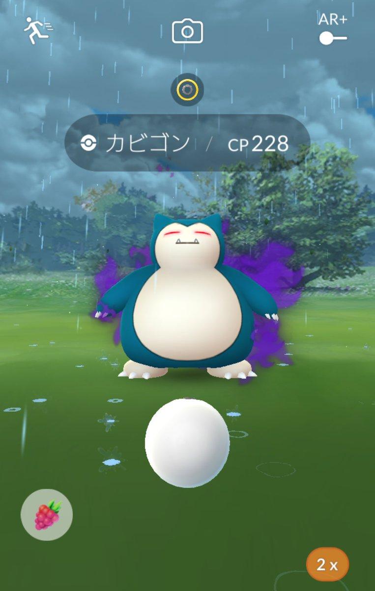 カビゴン シャドウ ポケモン go
