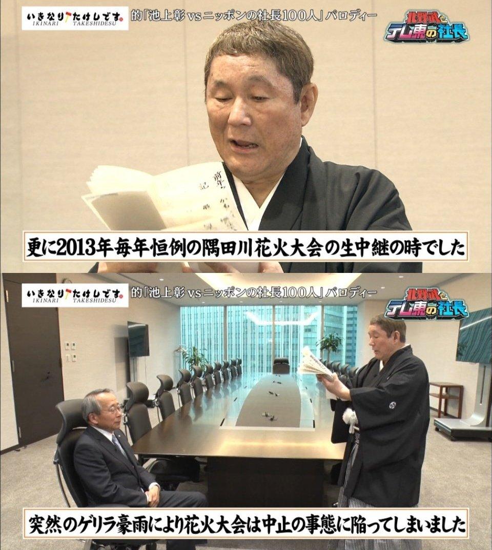 隅田川花火大会が中止になった時のテレ東の対応に?ビートたけしがツッコむ!