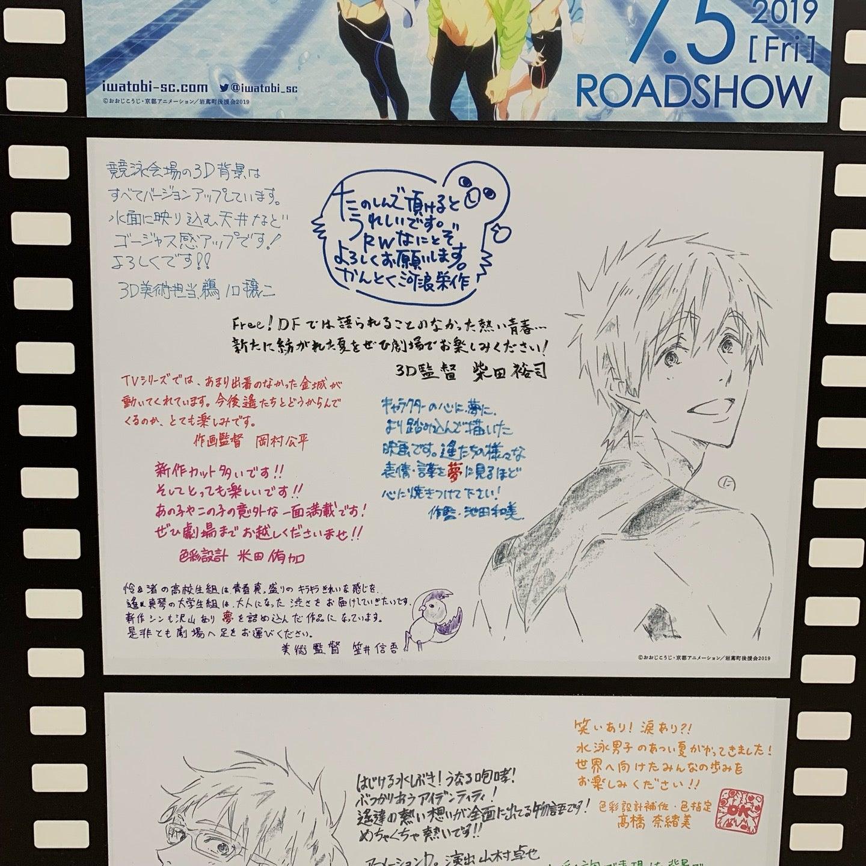 東急ハンズ 名古屋店 京アニ映画year 2019-2020 CREATOR'S MESSAGE(1)