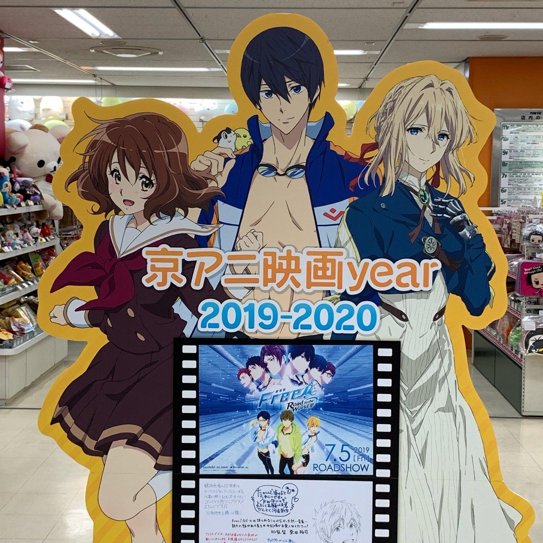 東急ハンズ 名古屋店 京アニ映画year 2019-2020