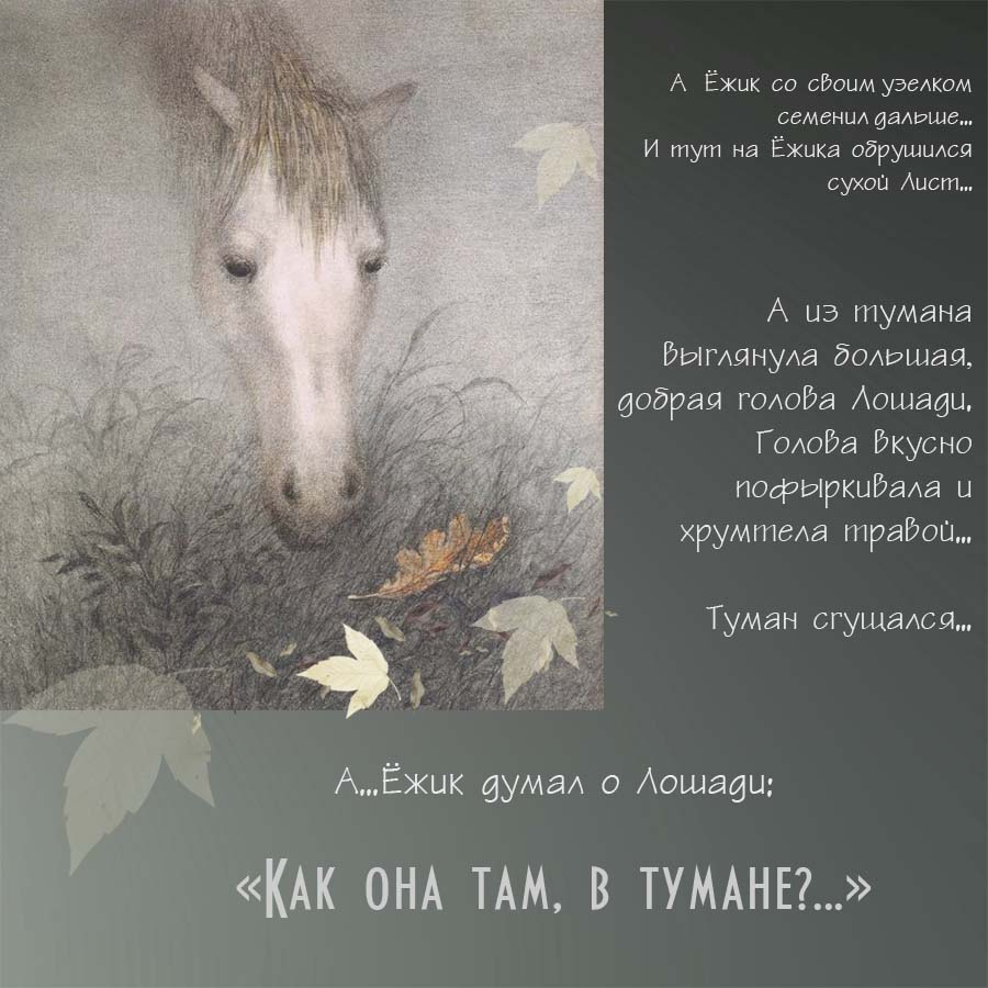 Ежик в тумане картинки с надписями лошадка