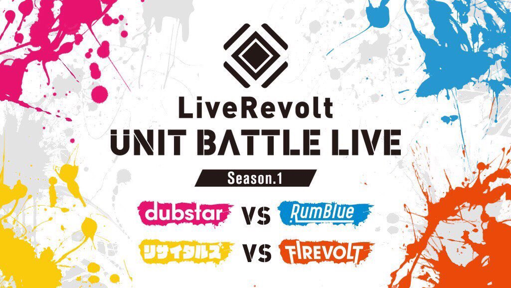 7/27(土)渋谷GAMEにて開催されました『LiveRevolt UNIT BATTLE LIVE Season.1』 ~dubstar×RumBlue~  制作補助 舞台監督  担当いたしました。 https://t.co/47QBpsug3t