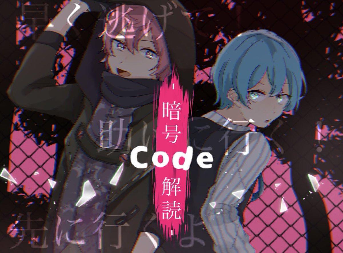 """八汰 auf Twitter: """"I need you! Code-暗号解読-/さとみ×ころん #すと ..."""