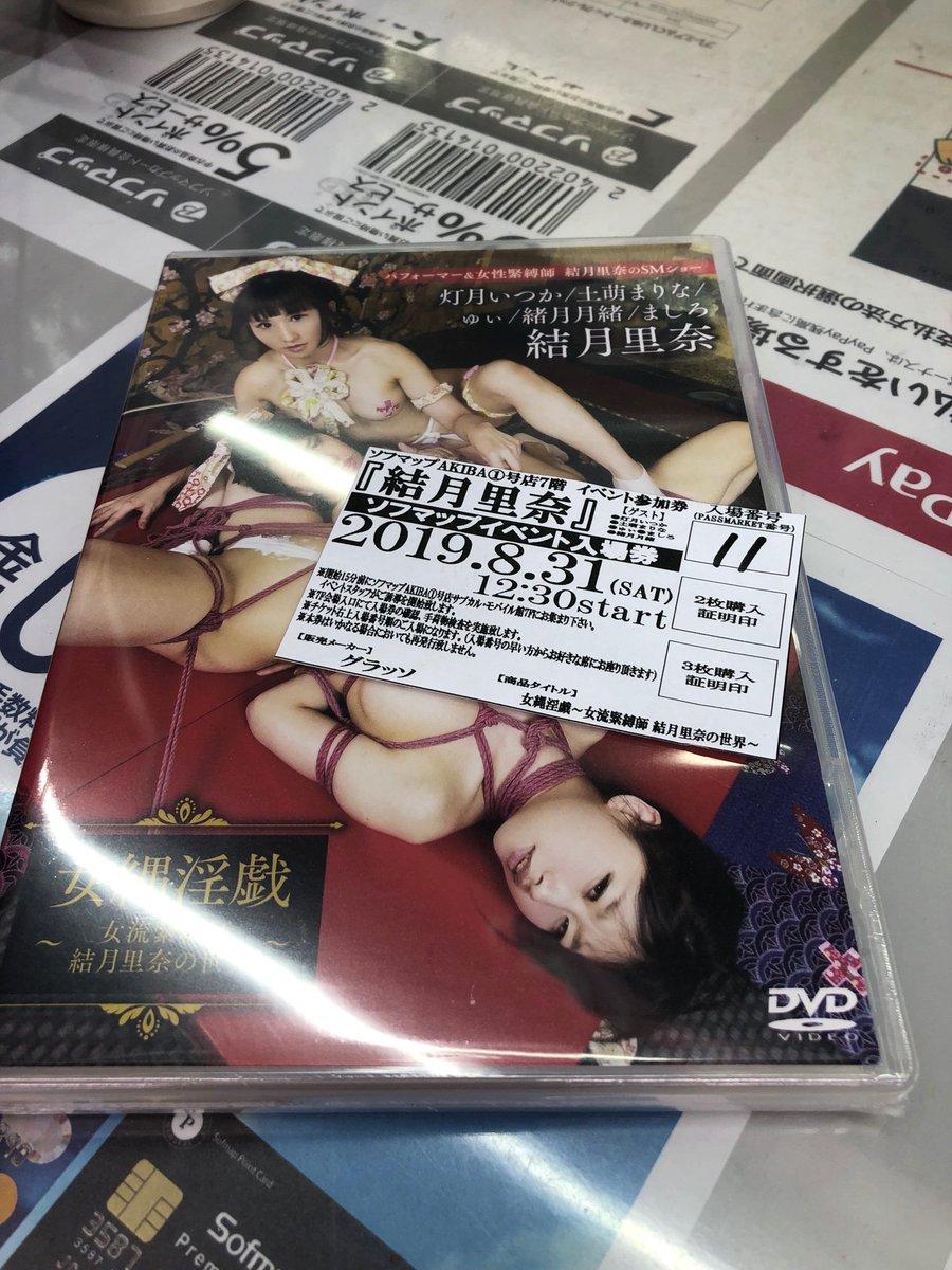 結月里奈さん緊縛DVDゲット?直接店頭で購入出来ないのでネットで申し込みしてクレジットカード決済して入手出来ました。8月31日イベント参加券整理番号11でした。