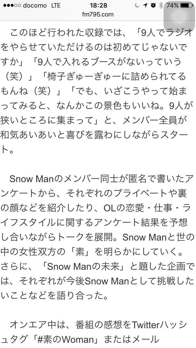 メール 素 の 送り 方 まんま snowmanの素のまんまラジオ聞き方や放送地域まとめ!録音・聞き逃し方法も