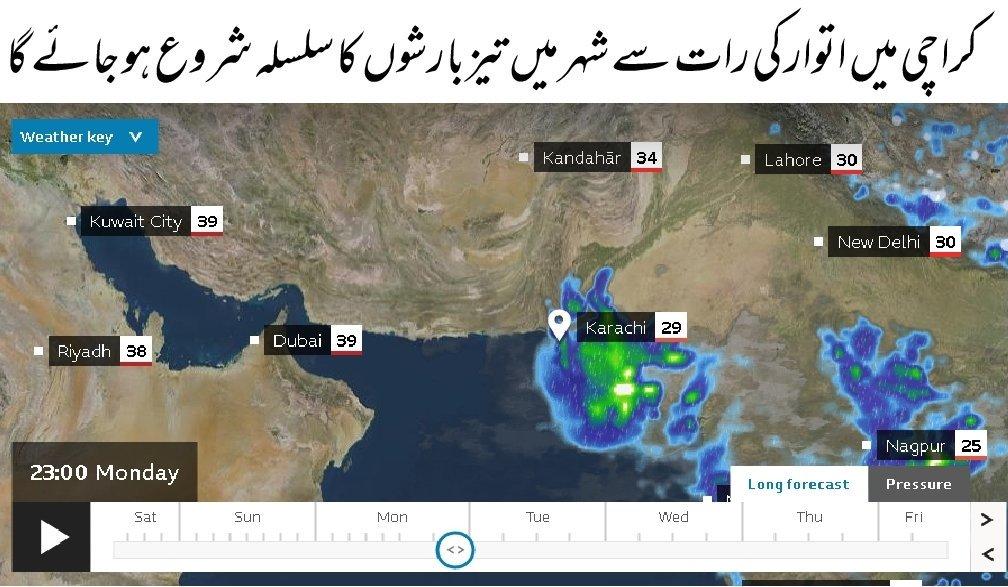 Karachi Mein Itwar Ki Raat Se Shehar Mein Taiz Barishon Ka