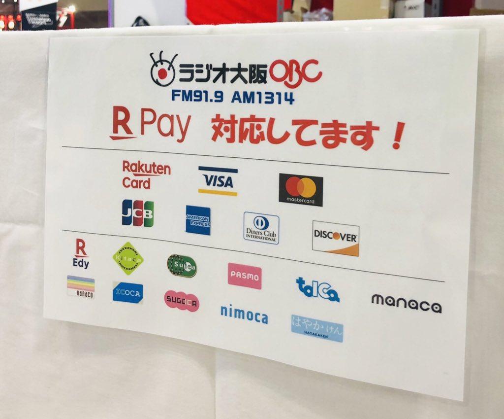 今回からコミケでもクレジットカード払いができることになりました!?対応はこんな感じです。#C96 #ラジオ大阪