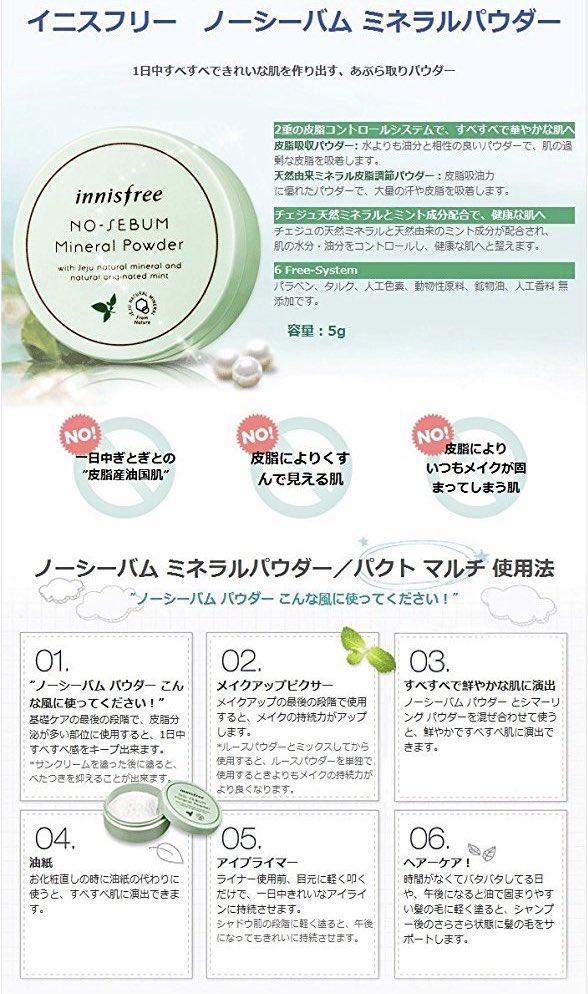 宮脇咲良ちゃんの使用コスメ・前髪のキープ力もUP!約600円…イニスフリーノーシーバムミネラルパウダー