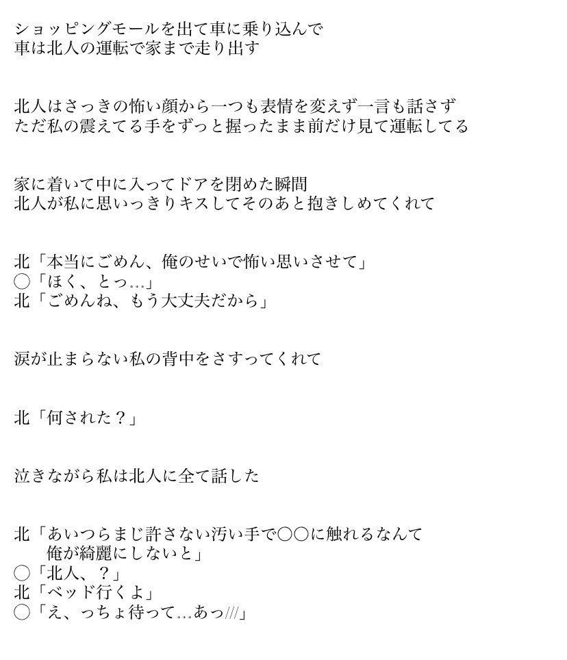小説 人 妄想 吉野 北