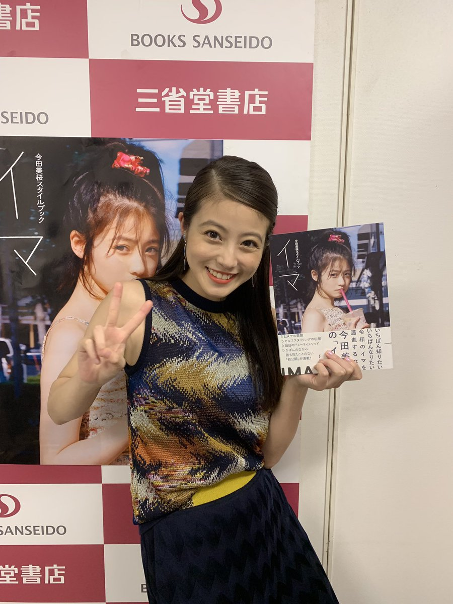 今田美桜スタイルブック hashtag on Twitter