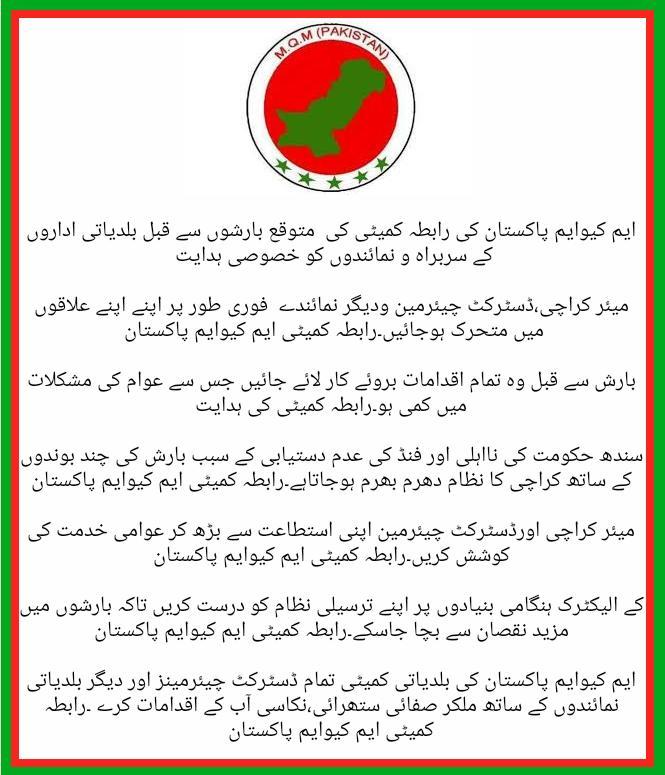 ایم کیو ایم پاکستان کی رابطہ کمیٹی کی بلدیاتی اداروں کے سربراہ اور نمائندوں کو خصوصی ہدایات  #MQMpk @ZahidMansori @MediaCellMQM https://t.co/0JN3sZnu03