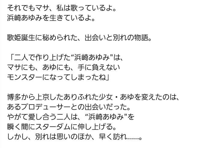 浜崎 あゆみ 告白 本