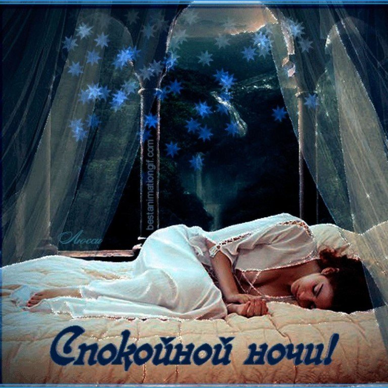 Красивые открытки для любимого мужчины спокойной ночи