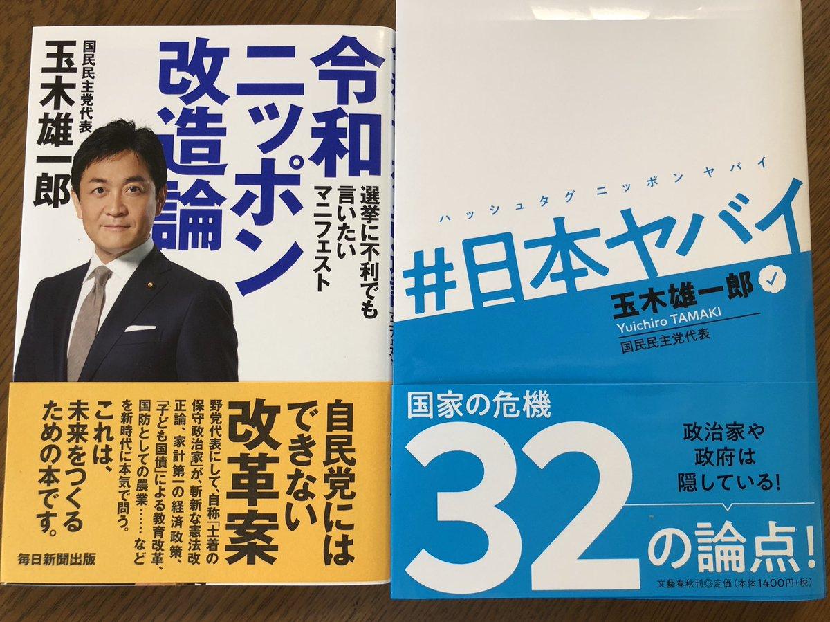 選挙前に本を2冊出しました。  「#日本ヤバイ」は 私がこれまで予算委員会などで使ったパネルの解説を中心に日本の課題を32にまとめたものです。  「令和ニッポン改造論」は 憲法や農業そして家計第一の経済政策などについて幅広く私の考えをまとめたものです。  ご一読いただければ幸いです。