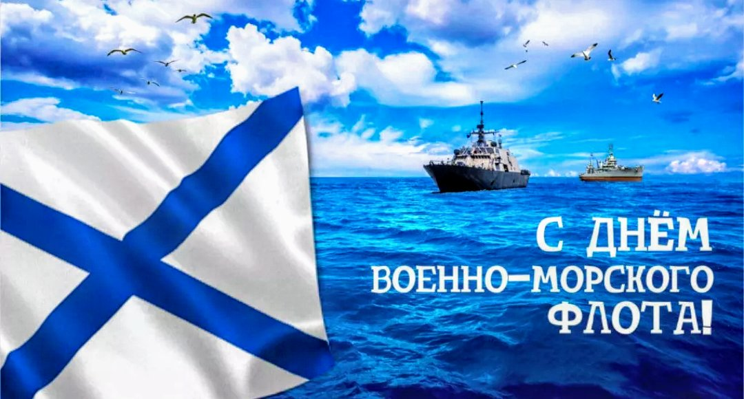 Поздравление с вмф бывших моряков