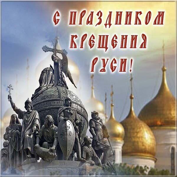 Поздравления с днем крещение руси