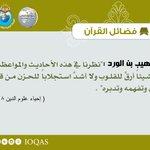 Image for the Tweet beginning: قال وهيب بن الورد :